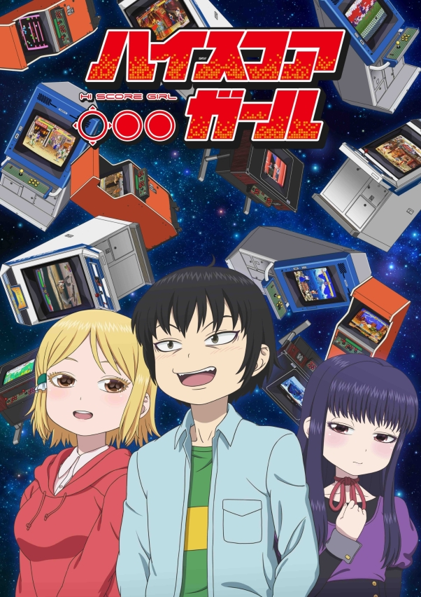High Score Girl Logo