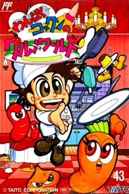 Wanpaku Kokkun no Gourmet World (JPN Version)